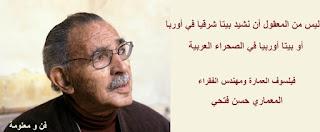 المعماري المصرى حسن فتحي