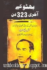 Bhutto Ke Aakhri 323 Din By Rafi-ud-Din