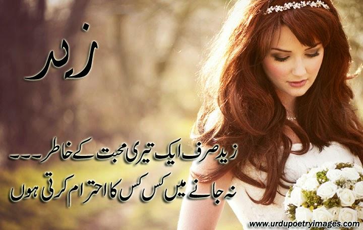 pyar mohabbat poetry