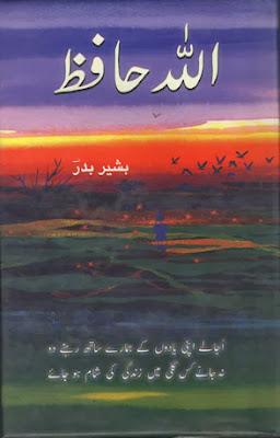 Allah Hafiz by Bashir Badar