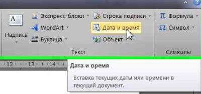Вставка текущей даты в документ Word