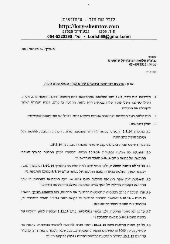 """תלונה נגד השופטת דנה עופר בית משפט השלום עכו בגין משוא פנים נגד נתבעת ע""""י פקידת סעד סעד רותם אלבז אלקובי"""
