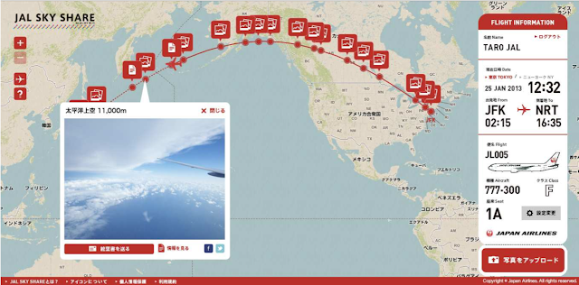 SKY MAP, part of the new JAL SKY SHARE service