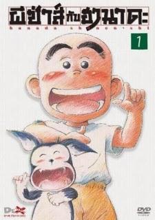 Cậu Bé Siệu Quậy - Hanada Shounen-shi