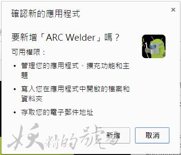 2 - [Chrome] ARC Welder 讓你在瀏覽器中模擬Android系統,電腦上也能看布卡漫畫!