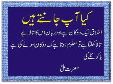 azhar usman essay