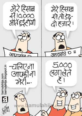 uttarakhand flood, indian political cartoon