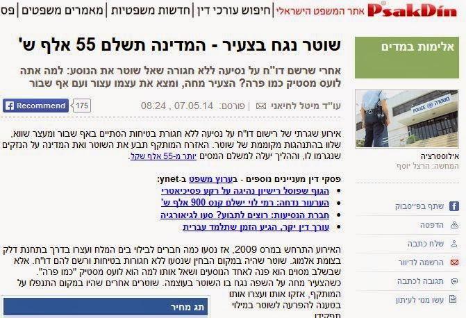 השוטר משה חן נגח בצעיר - המדינה תשלם 55 אלף שקל
