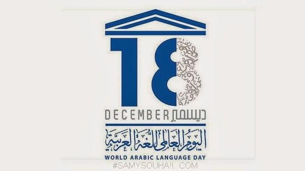 العالم العربي يحتفل باليوم العالمي للغة العربية