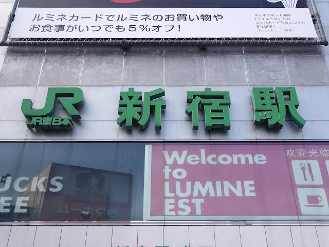新宿駅看板〈著作権フリー無料画像〉Free Stock Photos
