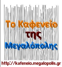 ΤΟ ΚΑΦΕΝΕΙΟ ΤΗΣ ΜΕΓΑΛΟΠΟΛΗΣ