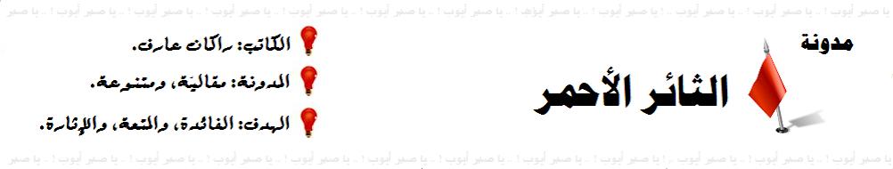مُدَوّنَة [ الثائر الأحمر ] - راكان عارف