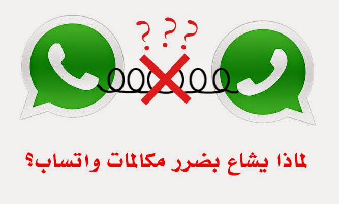 whatsapp-Disconnect