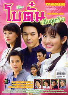 Hoa Hồng Vẫn Thắm - Botan Gleep Sudtai 2008