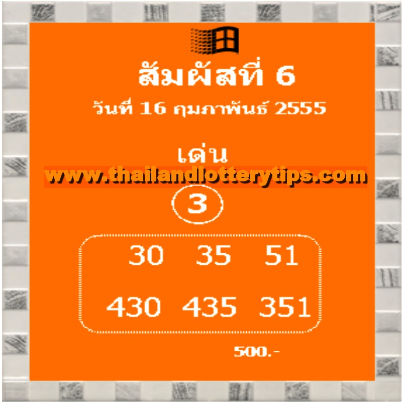 thai lottery 4pc paper Thai lottery result september 16 2018 , thai lotto result 16 september 2018  thailand lottery result  thai lotto 4pc first paper sixteen-09-2018 {up to this  point.