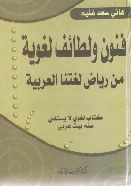 فنون ولطائف لغوية من رياض لغتنا الجميلة - هاني سعد غنيم pdf