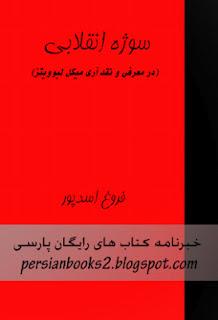 سوژه انقلابی (در معرفی و نقد آرای میكل لبوویتز) - فروغ اسدپور