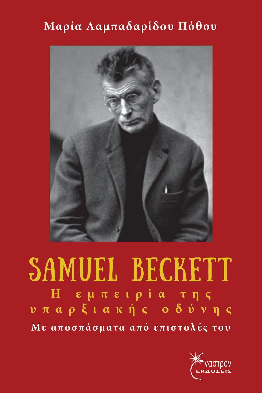SAMUEL BECKETT - Η εμπειρία της υπαρξιακής οδύνης