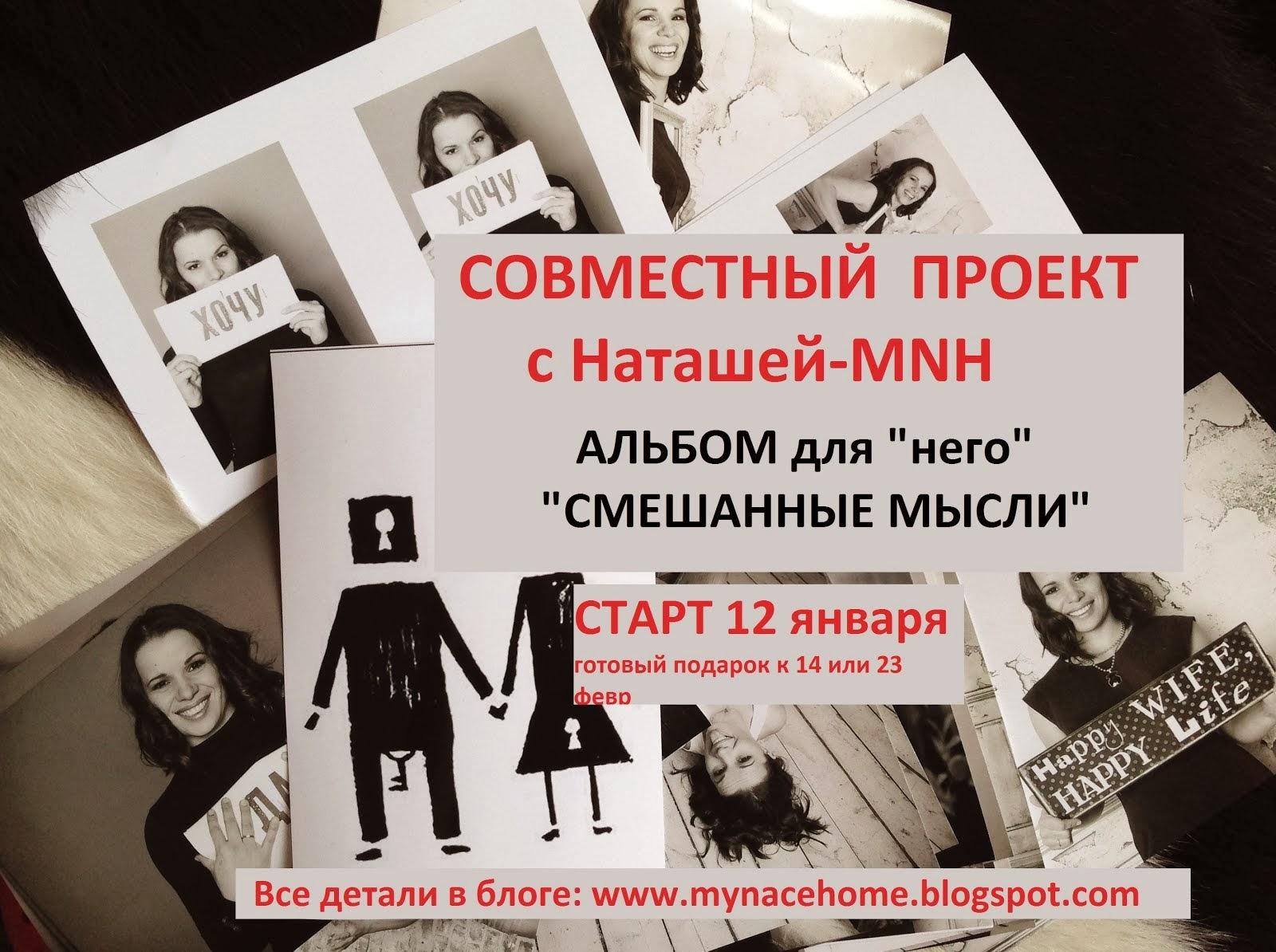 http://mynacehome.blogspot.ru/2014/01/1.html