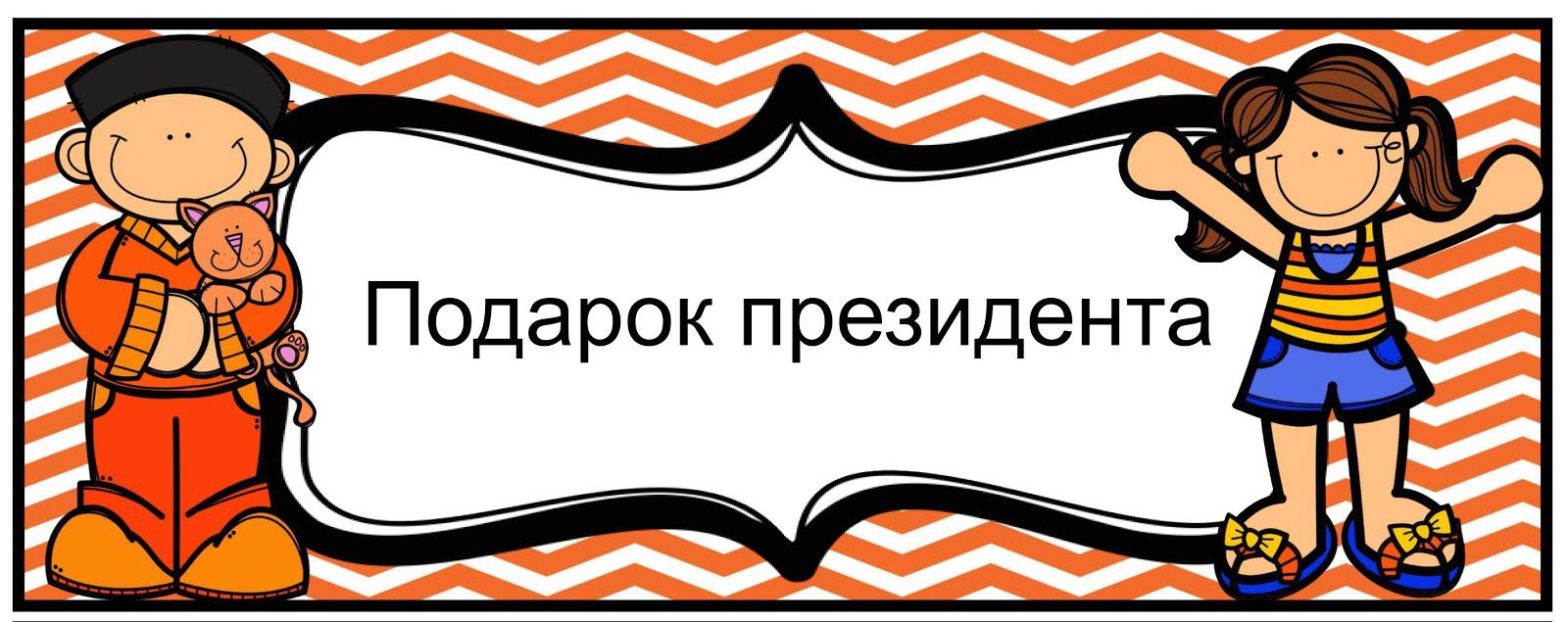 """Ожившие страницы пособия """"Подарок президента"""""""