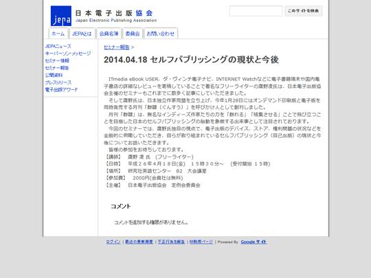 2014.04.18 セルフパブリッシングの現状と今後 - JEPA