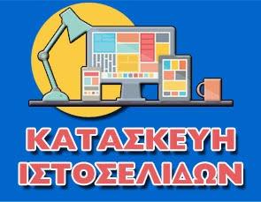 Τεχνικός Ιστοσελίδων