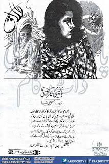 Kesi Emergency by Nuzhat Jabeen Online Reading