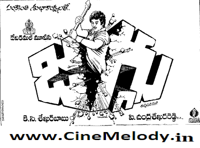 Jaggu Telugu Mp3 Songs Free  Download 1982