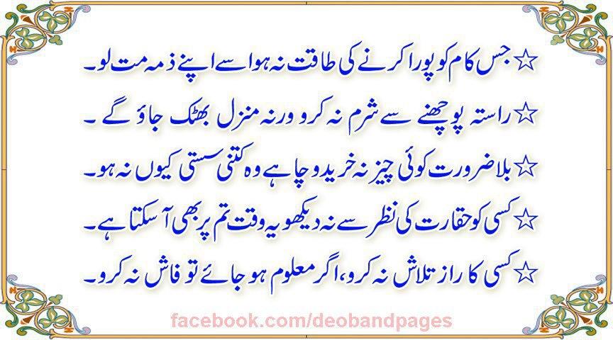Tableeghi Jamaat Table...