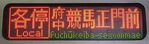 京王電鉄 各停 府中競馬正門前行き 都営10-300形(土日運行)