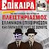 Το νέο σχέδιο της τρόικας: Πλειστηριασμός ελληνικών επιχειρήσεων και παράδοση τους σε ξένους!