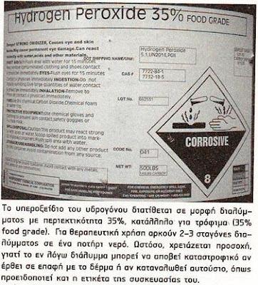 diaforetiko.gr : hydrogen peroxide ΟΞΥΖΕΝΕ: Η άγνωστη θαυματουργή θεραπεία που μας κρύβουν οι επιστήμονες και οι φαρμακευτικές εταιρείες!