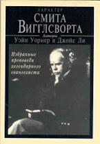 ՍՄԻԹ ՎԻԳԼՍՎՈՐԹ