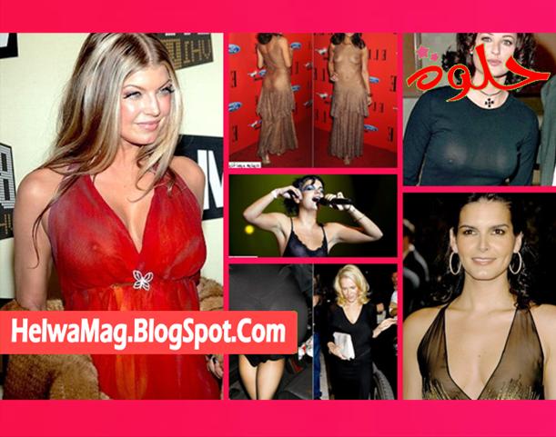 صور المشاهير بدون ملابس داخلية و بملابس شفافة +18 الجزء التانى HelwaMag