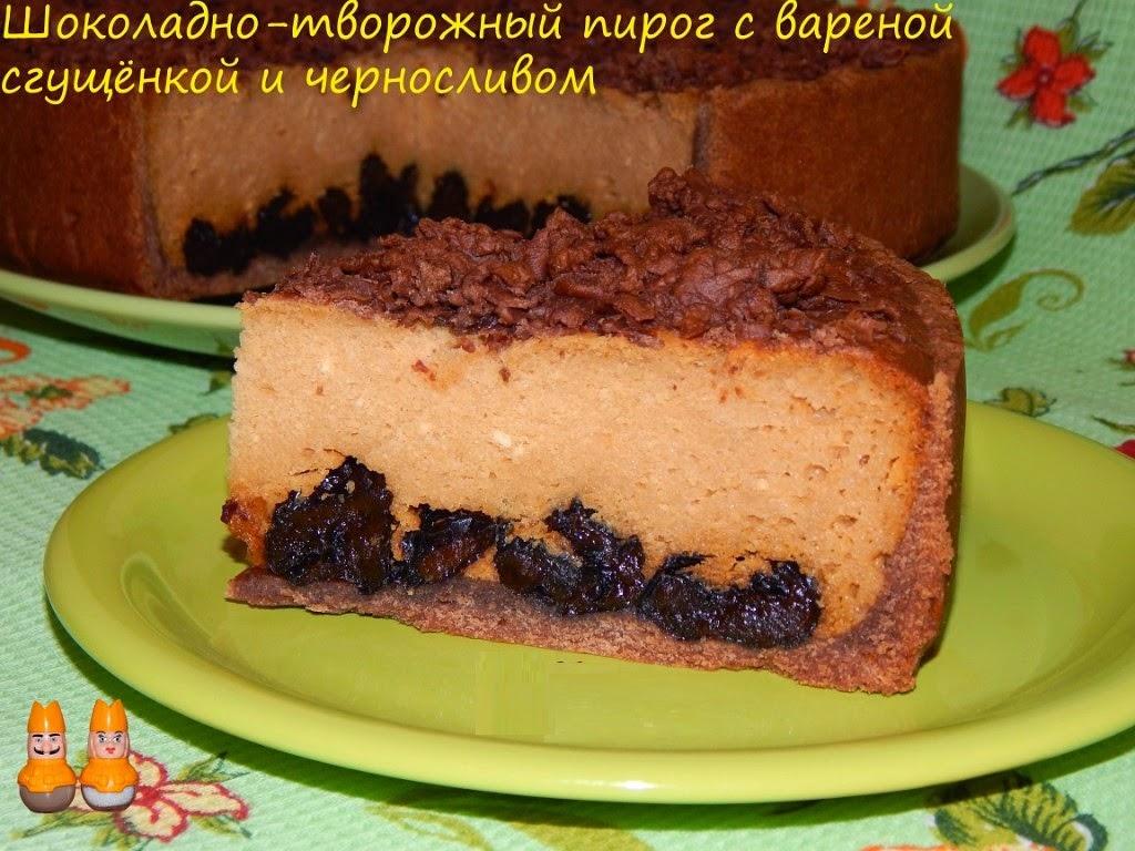 Рецепт пирога с вареной сгущенкой в мультиварке рецепты с