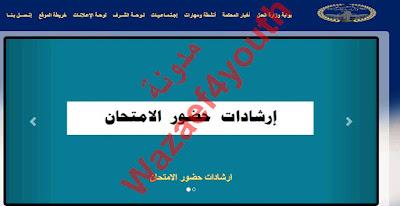 اعلان مسابقة وزارة العدل رقم 1 لسنة 2014 للتعيين في المحاكم الإبتدائية والإقتصادية