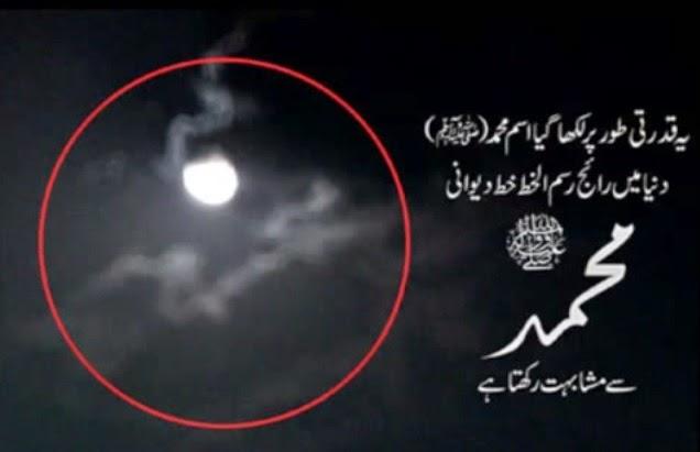 VIDEO KALIMAH MUHAMMAD SAW MUNCUL DI LANGIT INDIA