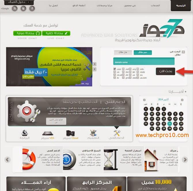 الحصول علي نطاق مدفوع من استضافه محجوز العربيه وربط مدونتك به بكل سهوله وافضل سعر