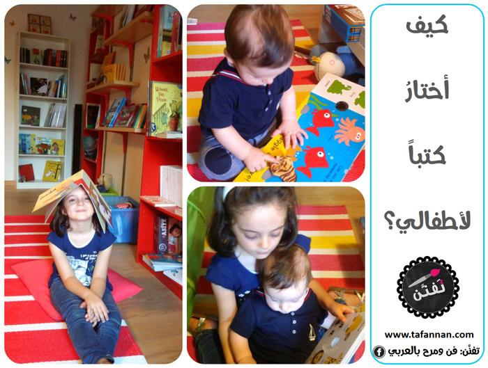 كيف أختار كتباً لأطفالي؟ how to choose books and stories for kids