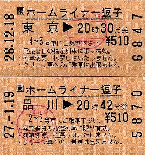 ホームライナー逗子 ライナー券 東京駅・品川駅
