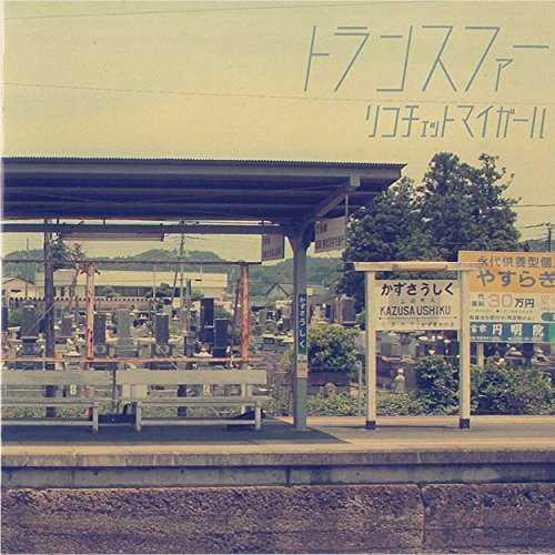 [Album] リコチェットマイガール – トランスファー (2015.09.23/MP3/RAR)