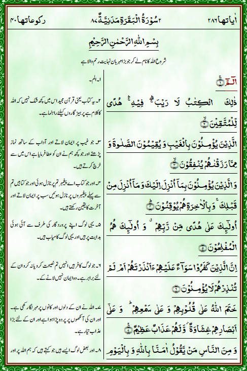 Tanzil - Quran Navigator - القرآن الكريم
