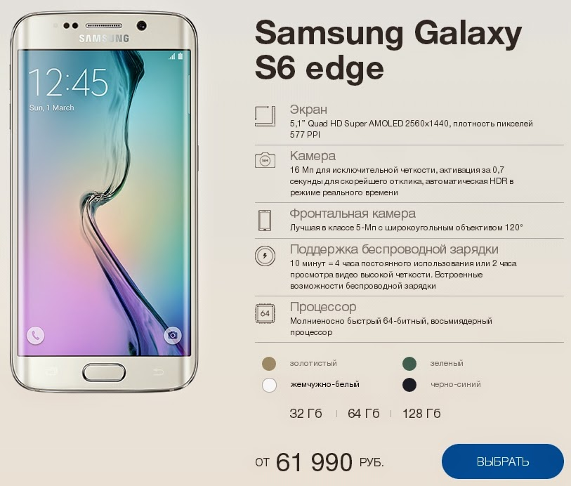 Заказать Samsung Galaxy S6 edge