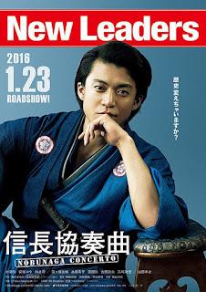 Nobunaga Concert