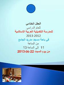 Fiesta de fin de curso 2012-2013