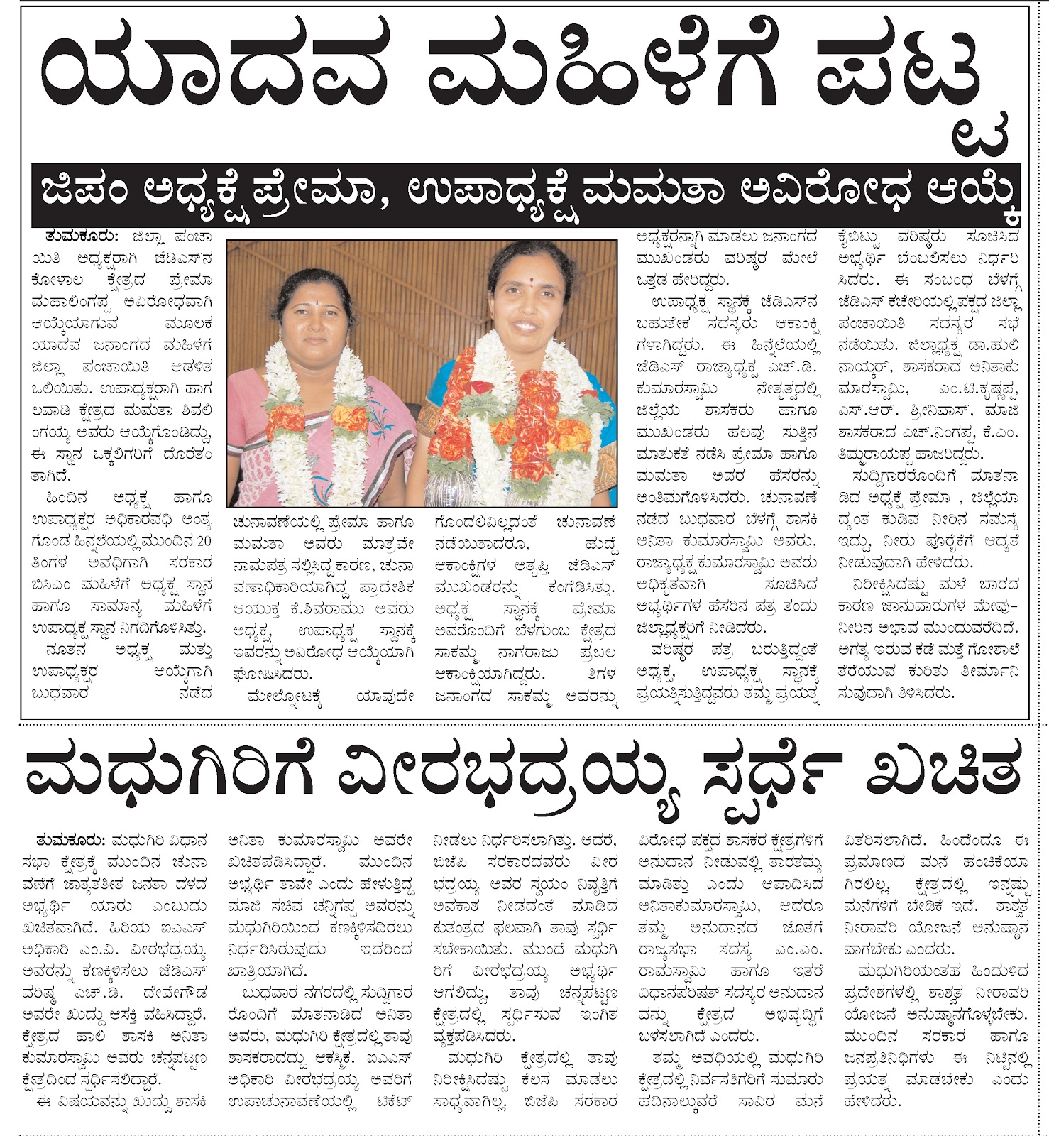 Kannada Prema Kavana Tumkur zp president prema