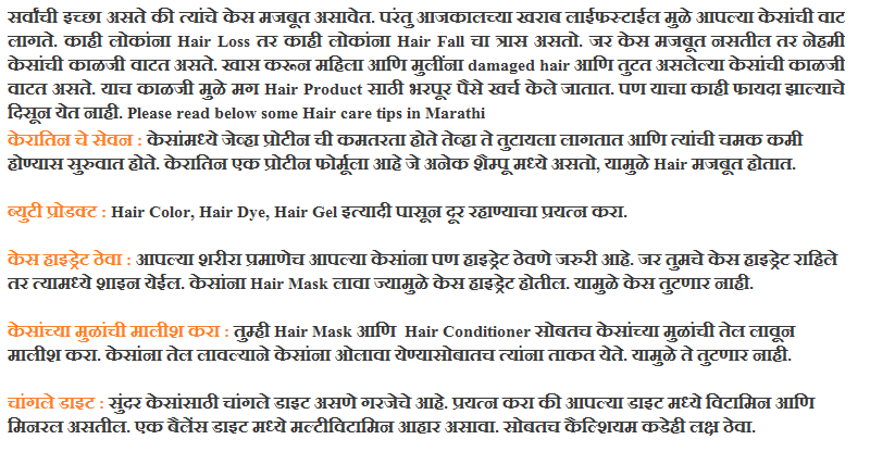 Hair Growth Marathi Hair Care Tips in Marathi