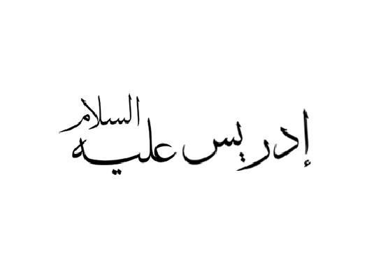 كنز الحروف وهو لادريس عليه الصلاة السلام 00905459340432