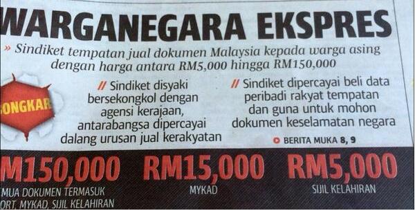 """RM200 Untuk """"Pinjam"""" MyKad"""