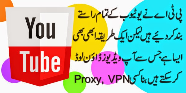 Download youtube videos without idm proxy vpn hotspot ask ahmad youtube is banned in pakistan from over 1 yearw and one cannot understand the strategy behind this act as this site is not only for fun or religious ccuart Image collections